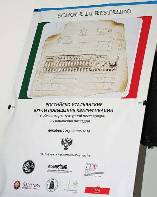 Книгу итальяно-российской «Школы реставрации» в регионах используют как учебный материал